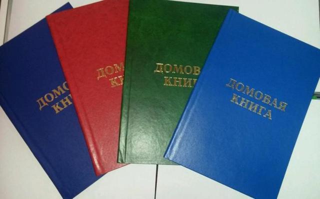 Домовая книга: как оформить, где взять, как заполнять?