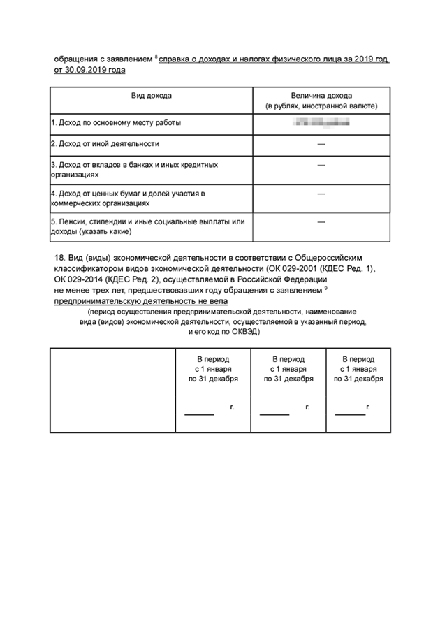 Как получить гражданство РФ ребенку: пошаговая инструкция