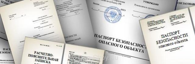 Зачем нужен паспорт безопасности?